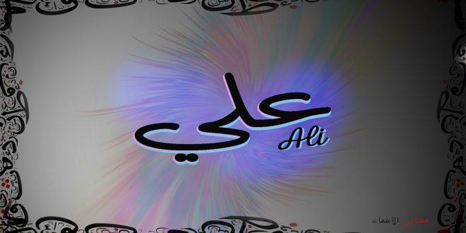 صور اجمل الصور عن اسم علي , شاهد بعض الصور المختلفه عن اسم علي