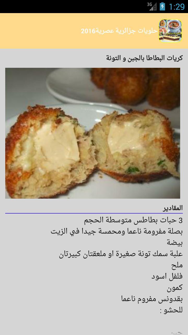 صور وصفات دجاج بالصور , تعرفي على افضل طرق لعمل الدجاج