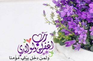 صورة صور ادعية اسلامية جميلة , ادعيه نتقرب بها الى الله تعالى