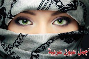 صورة صور اجمل عيون عربيه , اجمل عيون سحره في الكون