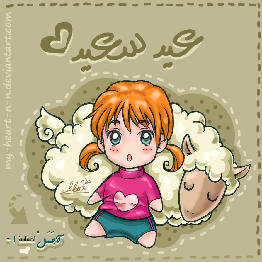 صورة صور عيد اضحي , اجمل الصور عن عيد الاضحي المبارك