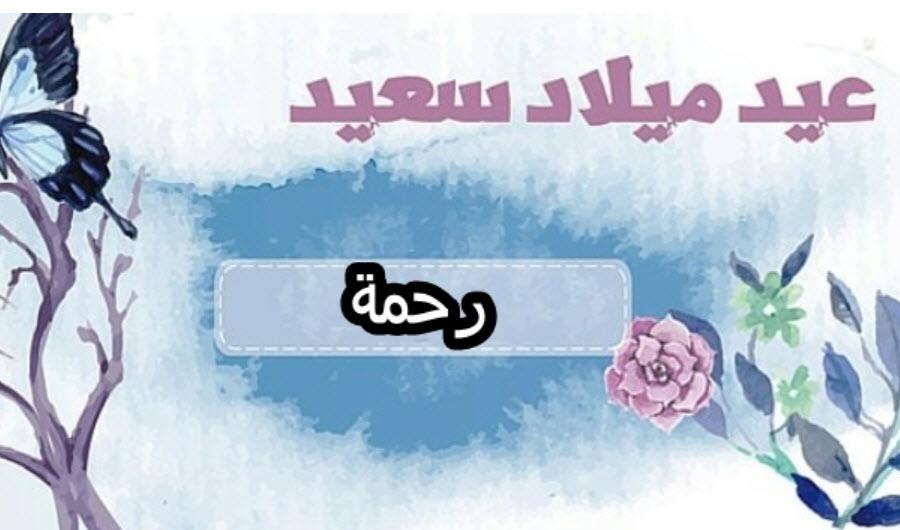 صورة صور اسم رحمة , اجمل اشكال مرسومة لاسم رحمة