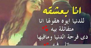 صورة صور عرض عن الحب , صور حب وعشق للفيس بوك