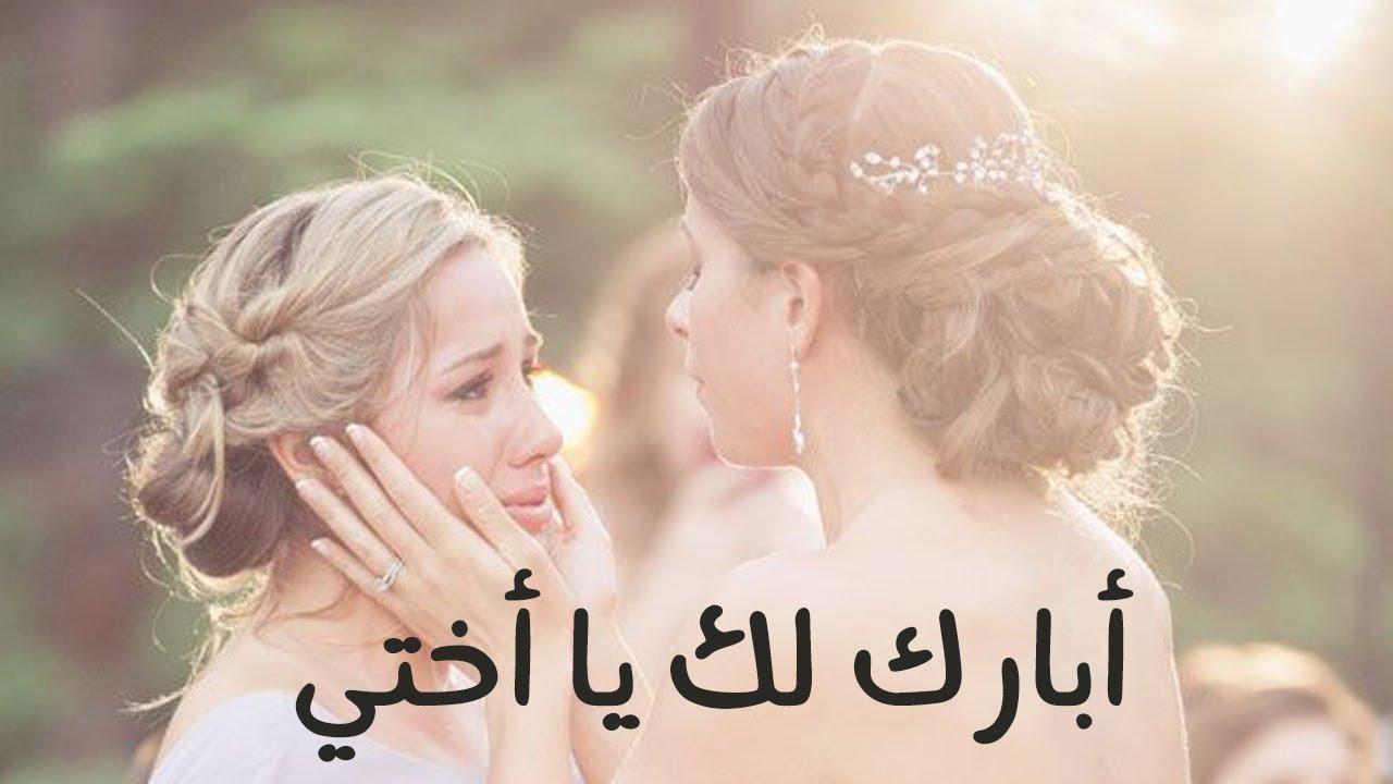صورة صورة اخت العروسة , اروع الصور عن اخت العروسه و العروسه