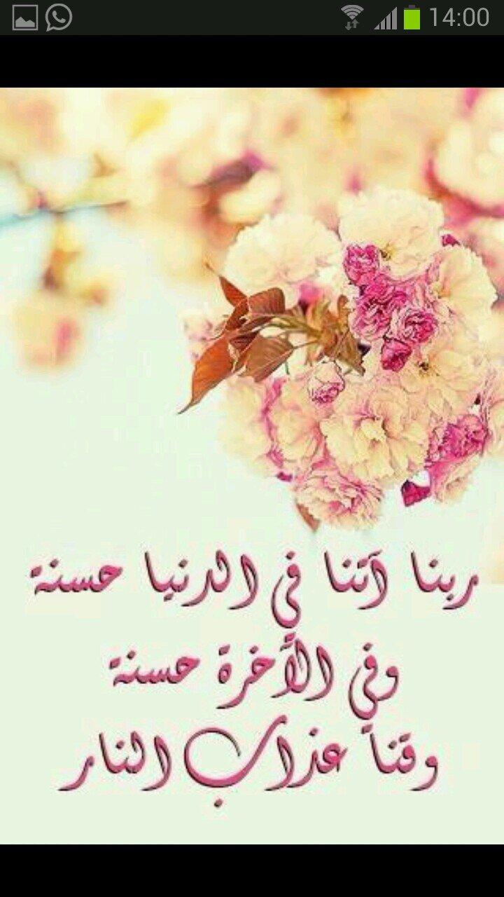 صورة صور للواتس اسلامية , اروع الصور اسلاميه للواتس اب