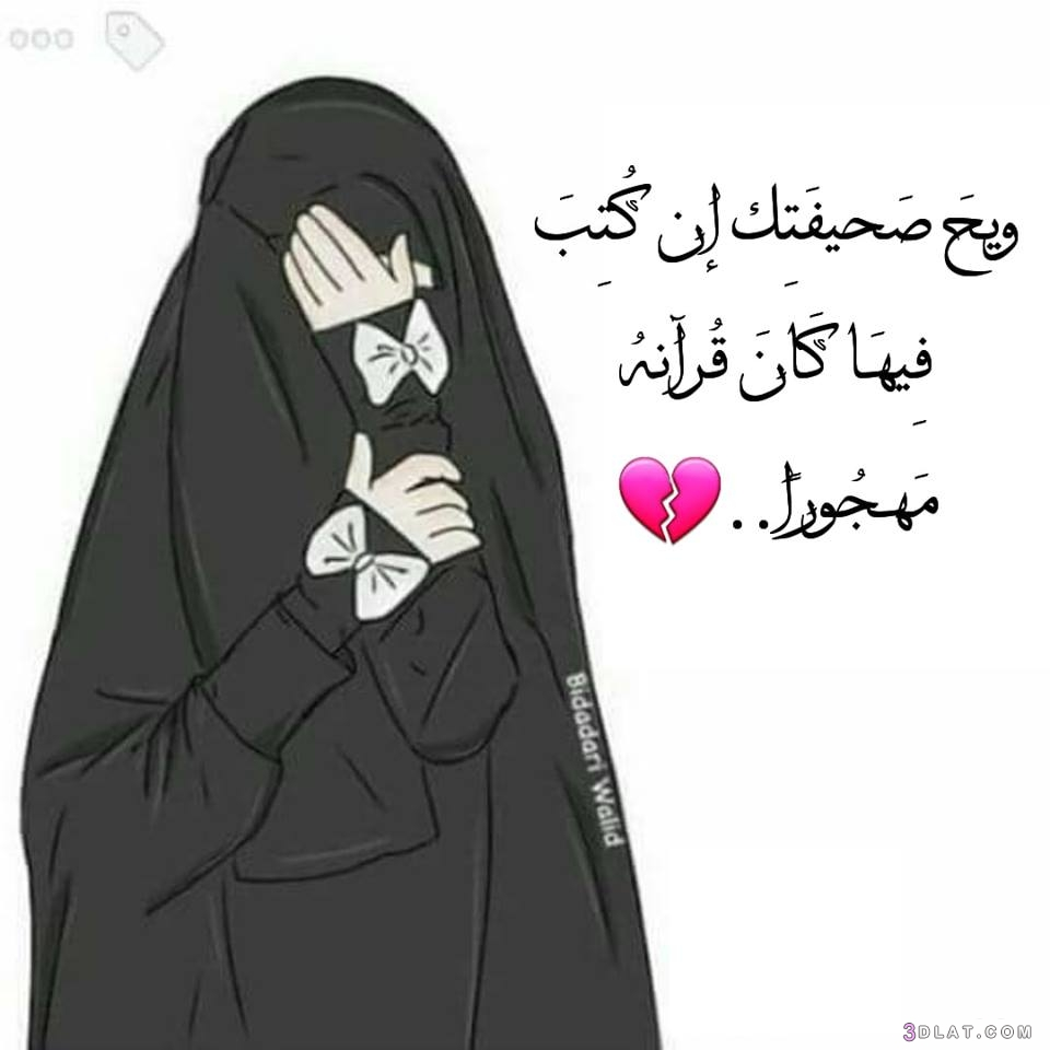 صور صور اسلاميه بنات , اروع صور عن الاسلام دخل قلوب البنات