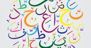 صور صورة تعبر عن اللغة العربية , ما لا تعرفه عن روعة اللغة العربية