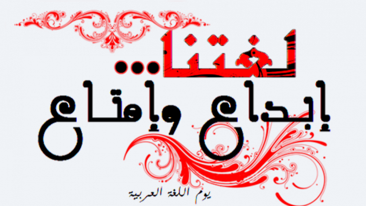 صورة صورة تعبر عن اللغة العربية , ما لا تعرفه عن روعة اللغة العربية