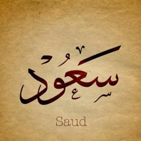صورة صور اسم سعود , اجمل خلفيات لاسم سعود