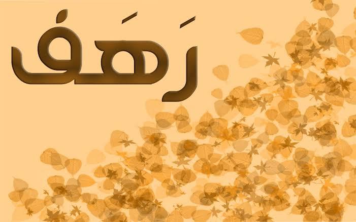صورة معنى اسم رهف , كل ماهو ناعم ورقيق رهف