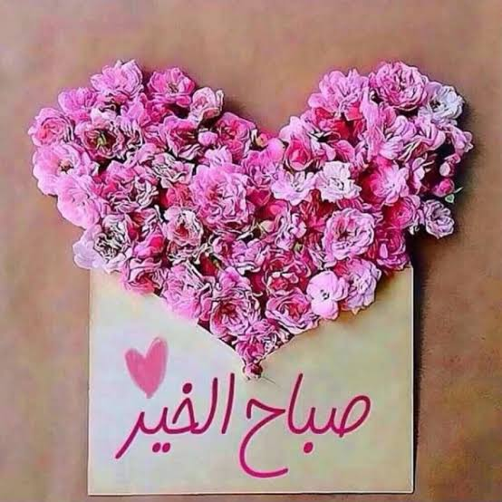 صورة احلى صباح الخير , رسائل ملهمة تعبر عن صباحك