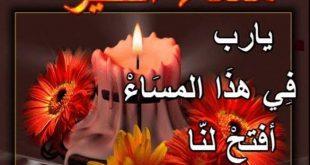 صورة دعاء المساء , اللهم ما بيك امسينا