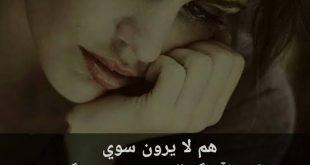 صورة بوستات للفيس بوك حزينه , كلام وعبارات ومنشورات صغيرة