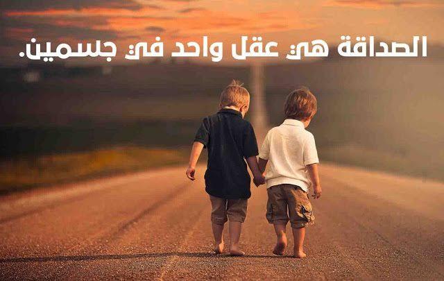 صورة اجمل ما قيل عن الصداقة , الاقوال الماثورة عن حب الصداقة 3350 5