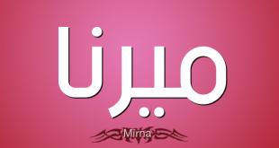 معنى اسم ميرنا , اسم الجمال والرقة والنعومة