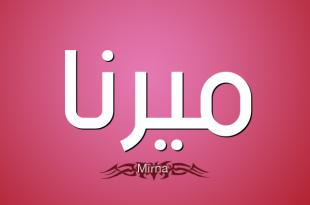 صورة معنى اسم ميرنا , اسم الجمال والرقة والنعومة