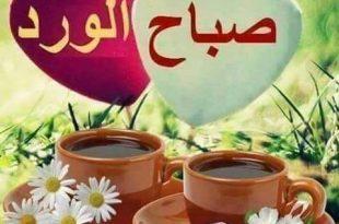 صورة صباح الخير مسجات , اجمل ما يقال فى الصباح