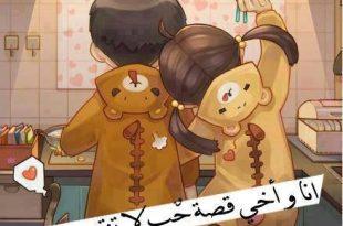 صورة بوستات عن الاخ , اجمل مايقال فى حب الاخوات