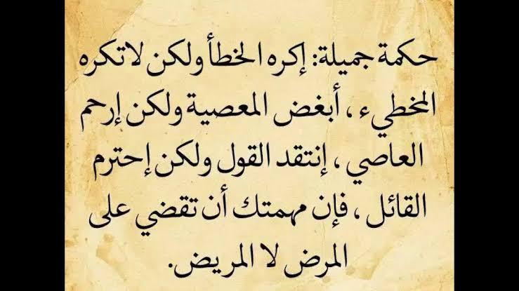 صورة كلمات عربيه ,نصائح غالية