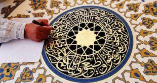 صورة زخرفة عربية,المفهوم والأنواع