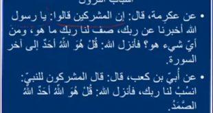 صورة ما معنى الصمد، اسم من اسماء الله