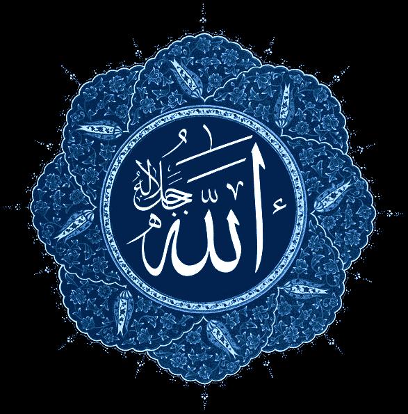 صورة ما معنى الصمد, اسم من اسماء الله