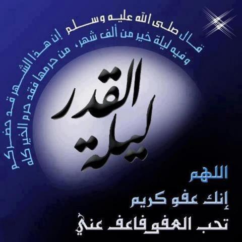 صورة دعاء في رمضان, اللهم أجرنا من النار