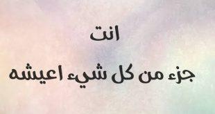 كيف تجعل شخص يحبك وهو بعيد عنك,ازاى اعلق حد بيه
