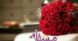 صورة رسائل مساء الخير حبيبي، مساء الهنا