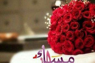 صورة رسائل مساء الخير حبيبي, مساء الهنا