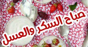 صورة مسجات صباح الخير،صباحك عسل وسكر
