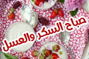 صورة مسجات صباح الخير, صباحك عسل وسكر