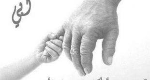 صورة تعبير عن الاب, سندى فى الحياة