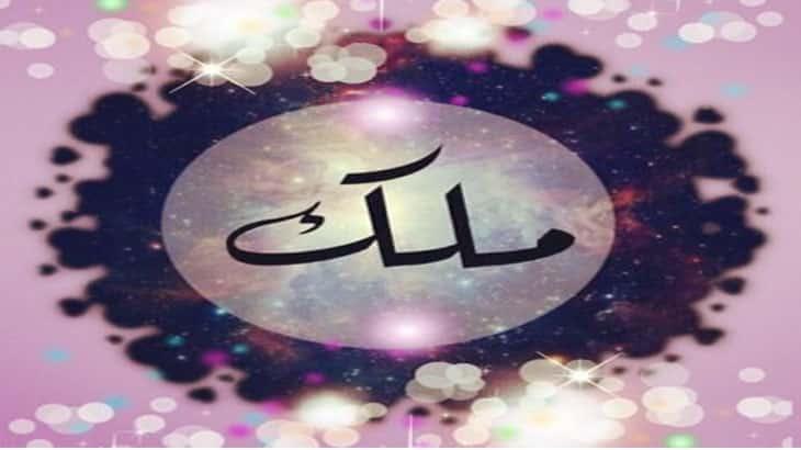 صورة معنى اسم ملك, حكم الاسم فى الشريعه الاسلاميه 3131