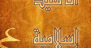 اناشيد اسلامية روعة , اعذب الكلمات