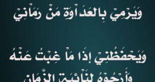 صورة اشعار عن الصديق, شعر صديقي انت اللي ليا