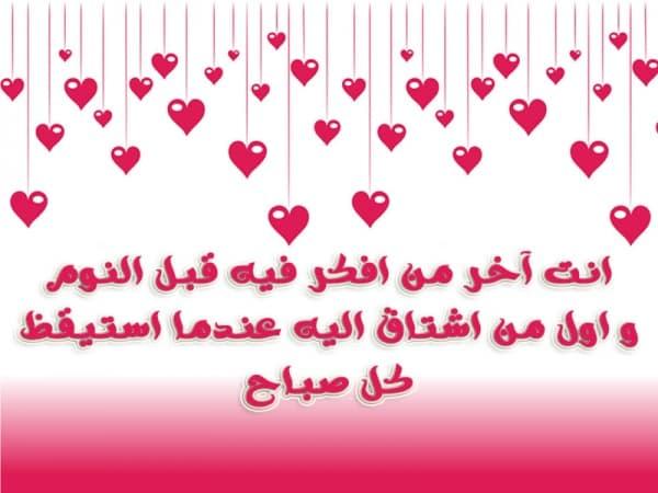 صورة احلى رسائل حب , رسايل اشتياق