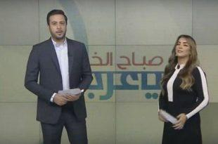 صورة صباح الخير يا عرب, اجمل برنامج تليفزيونى صباح الخير يا عرب