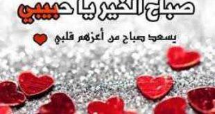 صورة مسجات صباح الخير حبيبي, حالات واتس صباح الخير