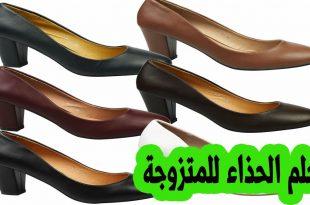 صورة تفسير حلم لبس الحذاء للمتزوجة , الحذاء في المنام