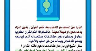 صورة دعاء ختم القرآن , الدعاء الذي يقال بعد ختم القرآن