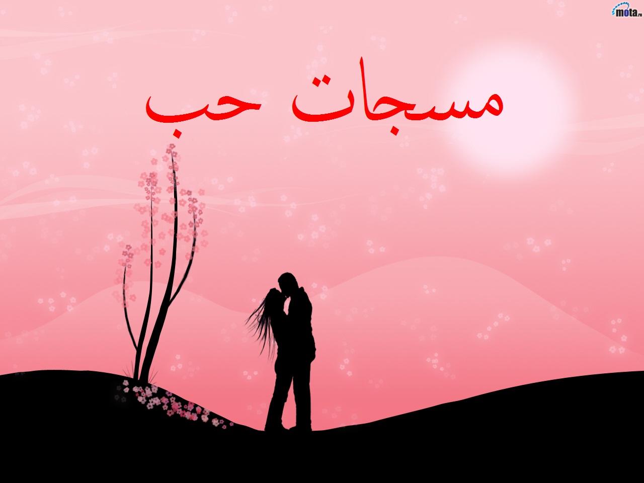 صورة مسجات غزل وحب , اليك افضل العبارات و الكلمات الرومانسيه 8414 5