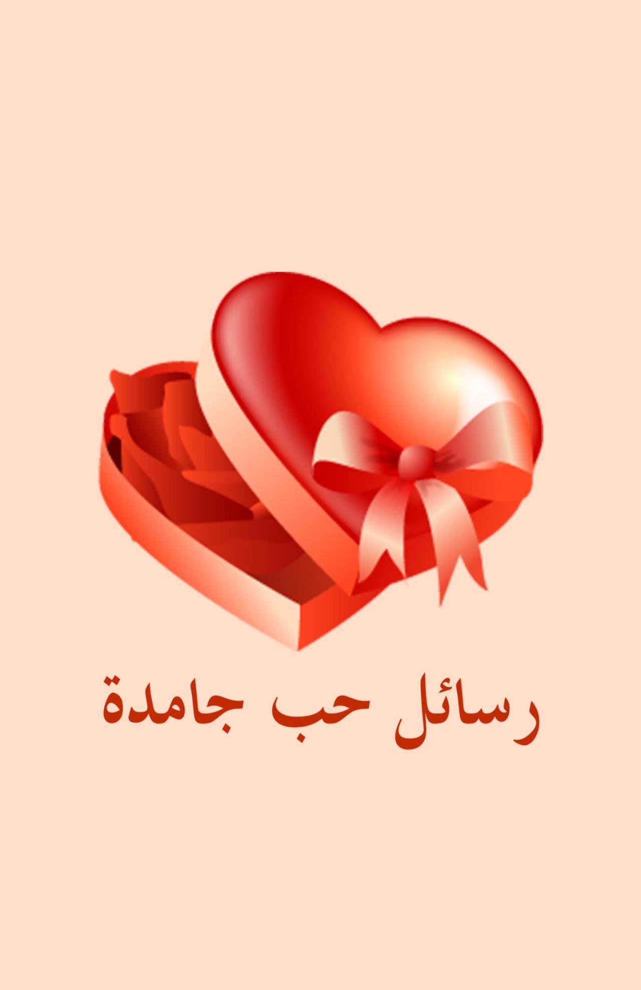 صورة مسجات غزل وحب , اليك افضل العبارات و الكلمات الرومانسيه 8414 7