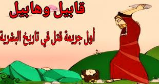 صورة قصة هابيل وقابيل , جزاء الحقد