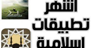 صورة أجمل البرامج , برامج اسلاميه