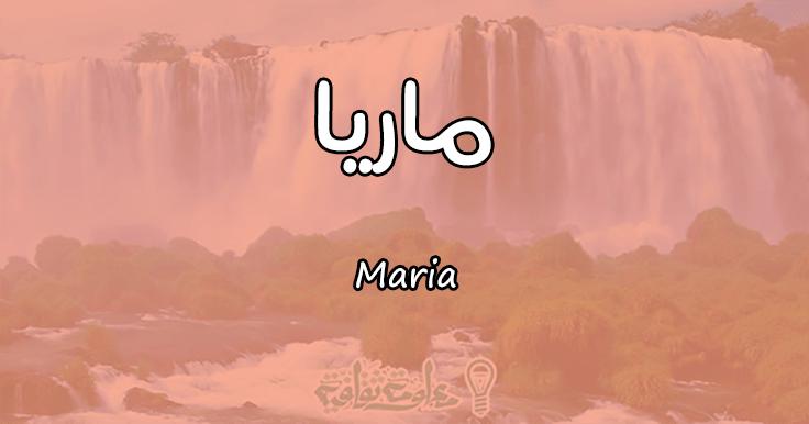 صورة تعرف على معنى اسم ماريا , معنى اسم ماريا 144