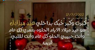 صورة اسعدي حبيبك بكلمات عيد ميلاد لطيفه ،عيد ميلاد حبيبي