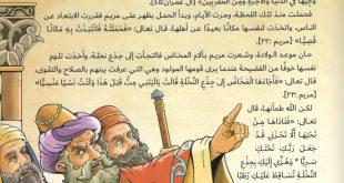 صورة قصص وعبر اسلامية , عمر بن الخطاب