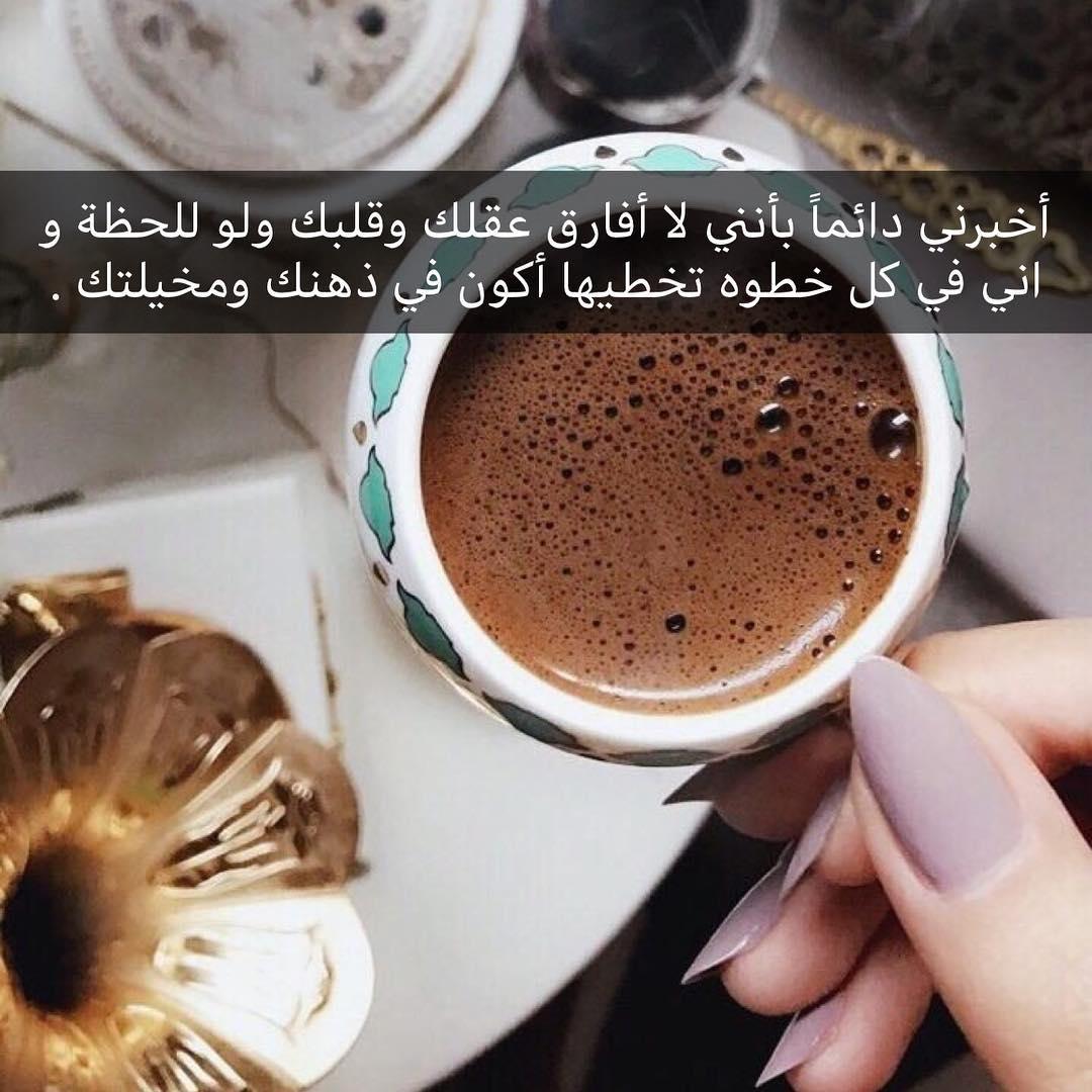 صورة احلى قهوه تتناولها في الصباح , صباح الخير قهوة 1817 1