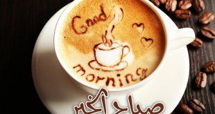 صورة احلى قهوه تتناولها في الصباح , صباح الخير قهوة